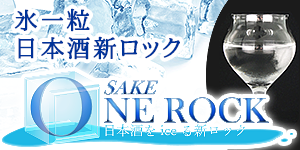 SAKE ONE ROCK
